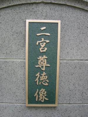 fukui-ninomiya_4