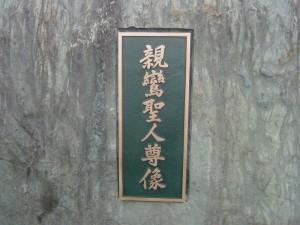 gifu-shinran_4